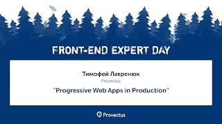 "Тимофей Лавренюк (Provectus): ""Progressive Web Apps in Production"""