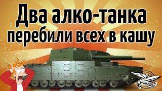 ШОК! НЕ ПОВТОРЯТЬ! Два алко-танка перебили всех в кашу - Type 5 Heavy - имба