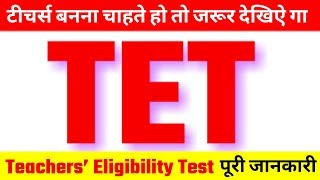 Teachers' Eligibility Test | TET Application Form 2019 Notification, Exam Date, Eligibility