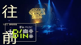 Cosmospeople宇宙人 [ 往前Move Forward ] LIVE from 跟我回地球演唱會