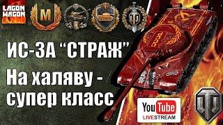 "ИС-3А ""СТРАЖ"". Прем Танк на Халяву. World Of Tanks Console | WOT PS4 XBOX"