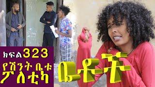 "Betoch | ""የሽንት ቤቱ ፖለቲካ ""Comedy Ethiopian Series Drama Episode 323"