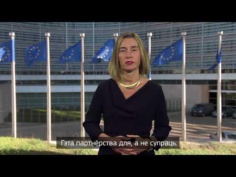 Вярхоўны прадстаўнік, Віцэ-старшыня Еўрапейскай камісіі Федэрыка Магерыні дзякуе Беларускім