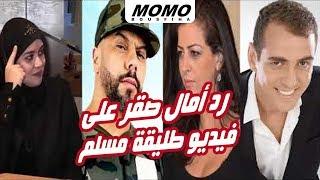 رد أمال صقر في قضية فيديو طليقة مسلم