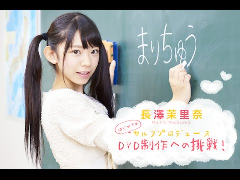 [Video]  Legal Lolita Marina Nagasawa Launches Ambitious Crowdfunding Campaign! | Japanese kawaii idol music culture news | Tokyo Girls Update->