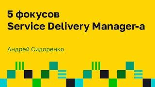 Роль Service Delivery Manager – менеджерская роль в управлении потоком. Андрей Сидоренко