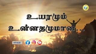 Uyaramum Unnathamum/உயரமும் உன்னதமுமான/ Sung by: Ps. Wesley Maxwell/Tamil christian song