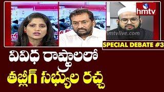 వివిధ రాష్ట్రాలలో తబ్లీగ్ సభ్యుల రచ్చ |  Debate on Tablighi Jamaat Issue | Part-3 | hmtv