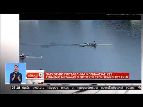 Κωπηλασία Κ23: «Χρυσές» οι Κυρίδου – Τσαμοπούλου στο διπλό σκιφ  | 28/07/2019 | ΕΡΤ