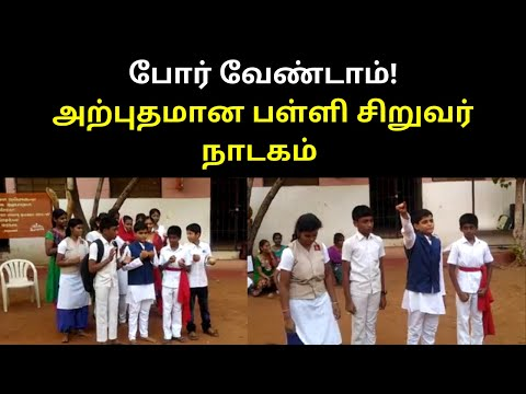 Tamil Nadu School Students Best Drama About WORLD PEACE