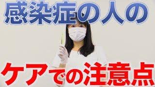 感染症の人の口腔ケアの注意点