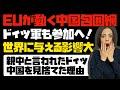 お金がない中国に用はない!親中だったドイツまでもが中国けん制で軍艦派遣へ。日本との関係強化を目指す!!