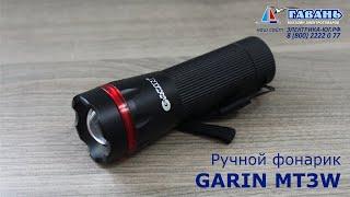 Фонарь GARIN MT-3W