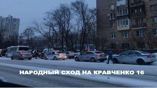 Народный сход на Кравченко 16