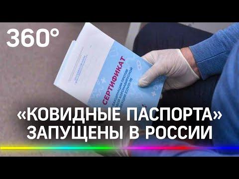 «Ковидные паспорта» запущены в России. Что они дают, и когда их признают за границей?