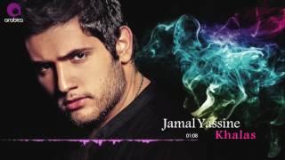 تحميل اغاني جمال ياسين - خلاص | Jamal Yassine - Khalas MP3