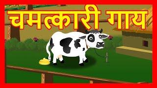 चमत्कारी गाय    Moral Stories for Kids   Hindi Cartoon kahaniyaan   Maha Cartoon TV XD