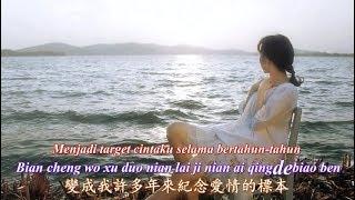 Yuan De Yi Ren Xin 愿得一人心 [Ingin Mendapatkan Hati Seseorang]
