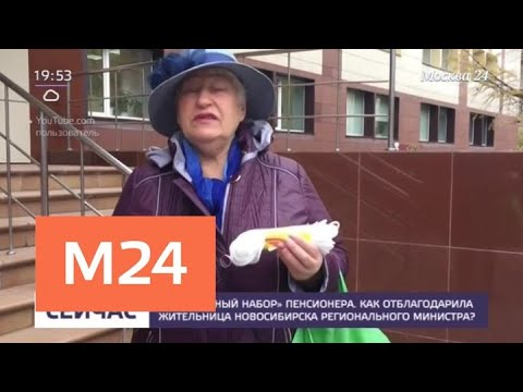 Зачем новосибирская пенсионерка подарила министру соль, спички, веревку и мыло - Москва 24 видео