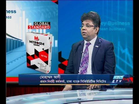 একুশে বিজনেস || মোহাম্মদ আলী-ঢাকা ব্যাংক সিকিউরিটিজ লি || ২৪ সেপ্টেম্বর ২০১৯ | ETV Business