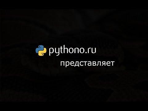 Видеоуроки Python