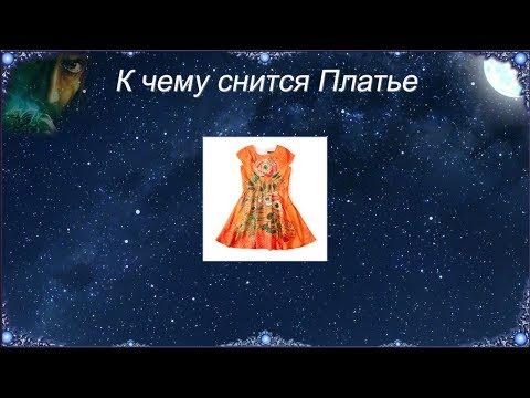 К чему снится Платье (Сонник)