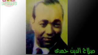 اغاني حصرية صلاح الدين حمدي ♫ دنيا الزهور تحميل MP3