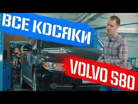 Фото к видео: Volvo s80 БУ с пробегом - купить или нет? I Минусы и плюсы
