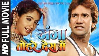 दिनेश लाल यादव और गुंजन कपूर की सुपरहिट भोजपुरी फिल्म HD - गंगा तोहरे देश में | Ganga Tohre Des Mein