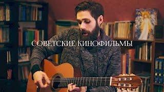 ЛУЧШИЕ ПЕСНИ ИЗ СОВЕТСКИХ КИНОФИЛЬМОВ НА ГИТАРЕ