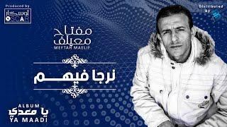تحميل اغاني Meftah Meilaf - Narja Fihoum مفتاح معيلف - نرجا فيهم MP3