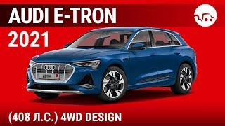 Audi e-tron 2021 (408 л.с.) 4WD Design - видеообзор