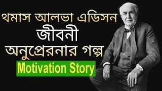 Thomas Alva Edison Biography in Bangla | Inventions & Success Story | Motivational Videos