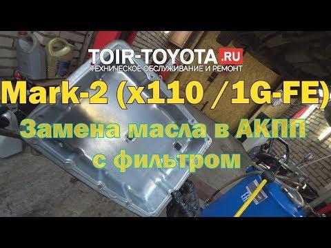 Mark-2 Х110 (1G-FE). Замена масла в АКПП с фильтром.