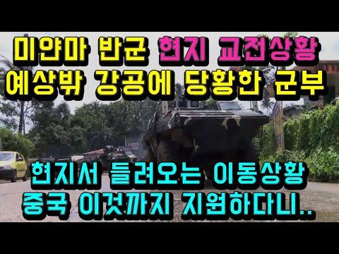 한국 도플갱어인가 중국이 간접지원하고 있는 이것