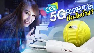 Samsung เปลี่ยนเครื่องใช้ไฟฟ้าเป็นหุ่นยนต์เกือบหมด!