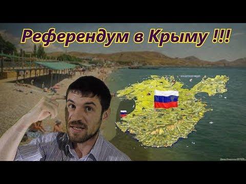 , title : 'Референдум в Крыму 2018.'