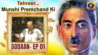 Tehreer...Munshi Premchand Ki : GODAAN - EP#1 - Download this Video in MP3, M4A, WEBM, MP4, 3GP