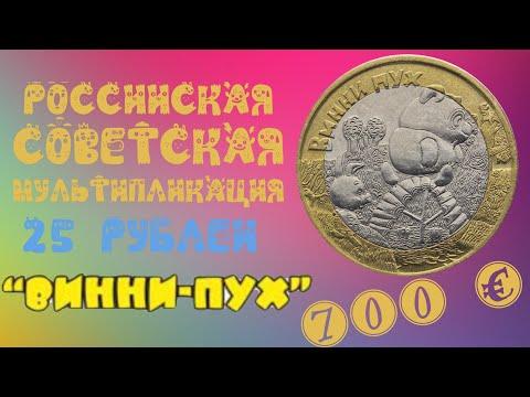 25 рублей Винни Пух. Серия Российская (Советская) мультипликация