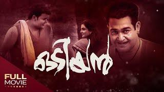 Odiyan | ഒടിയൻ | Malayalam Full Movie #Mohanlal #ManjuWarrier #AmritaTV