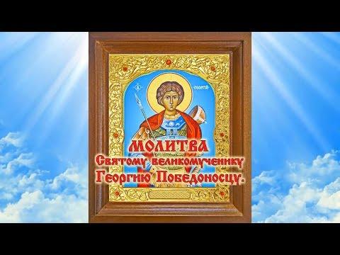 Молитва Георгию Победоносцу  (С текстом и иконами)  Слово Православия