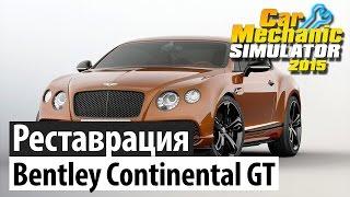 Реставрация Bentley Continental GT Speed