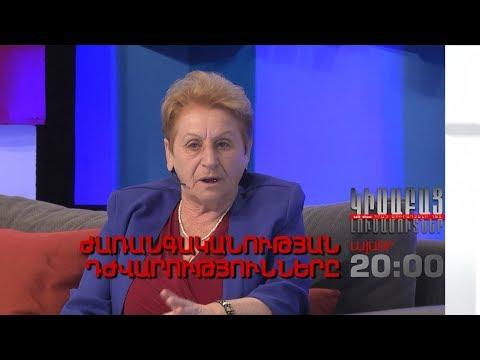 Kisabac Lusamutner anons 30.11.17 Jarangakanutyan Djvarutyunnere