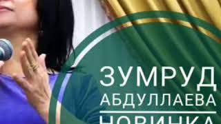 Зумруд Абдуллаева (Новинка 2017)