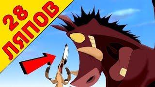 """28 ляпов """"Король Лев 2: Гордость Симбы"""" / """"The Lion King II: Simba"""