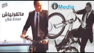 تحميل و استماع Hamada Helal - Oqer W A'taref / حمادة هلال - أقر و أعترف MP3