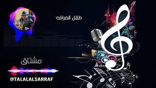 اغنية مشتاق طلال الصراف تحميل MP3