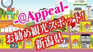 新潟県観光スポット!アットアピール