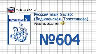 Задание № 604 — Русский язык 5 класс (Ладыженская, Тростенцова)