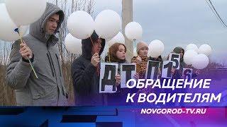 В Новгородском районе юные инспекторы ГИБДД призвали водителей не лихачить на дорогах